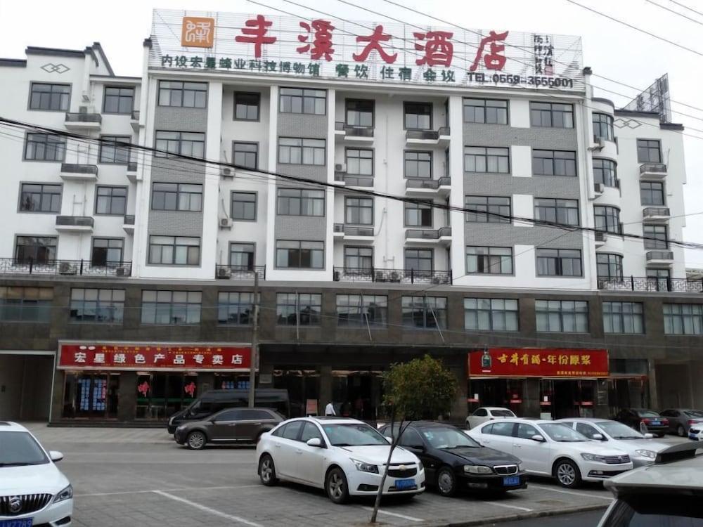 黄山西渓鳳西 グランド ホテル