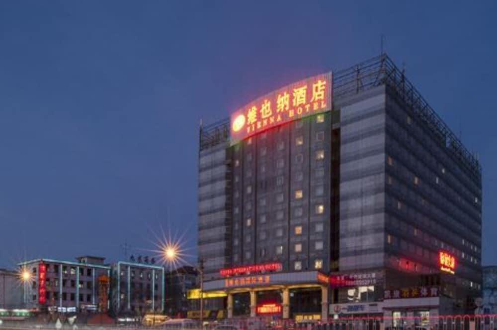 ウィーン ホテル 北京 キング クラブ ブランチ
