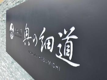 OKUNO HOSOMICHI Front of Property
