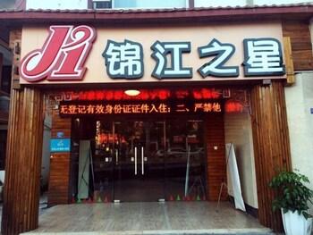 ジンジャン イン 武夷山 サングー リゾート
