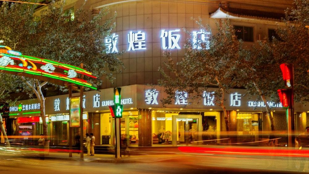 敦煌 ホテル