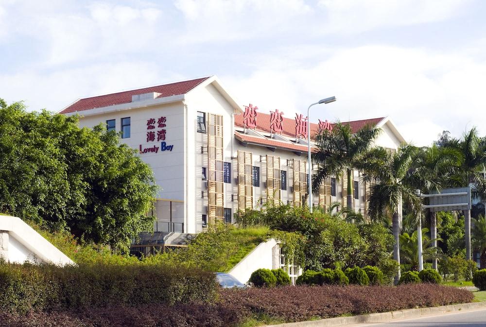 ラブリーベイ ホテル 厦門 (廈門戀戀海灣度假酒店)