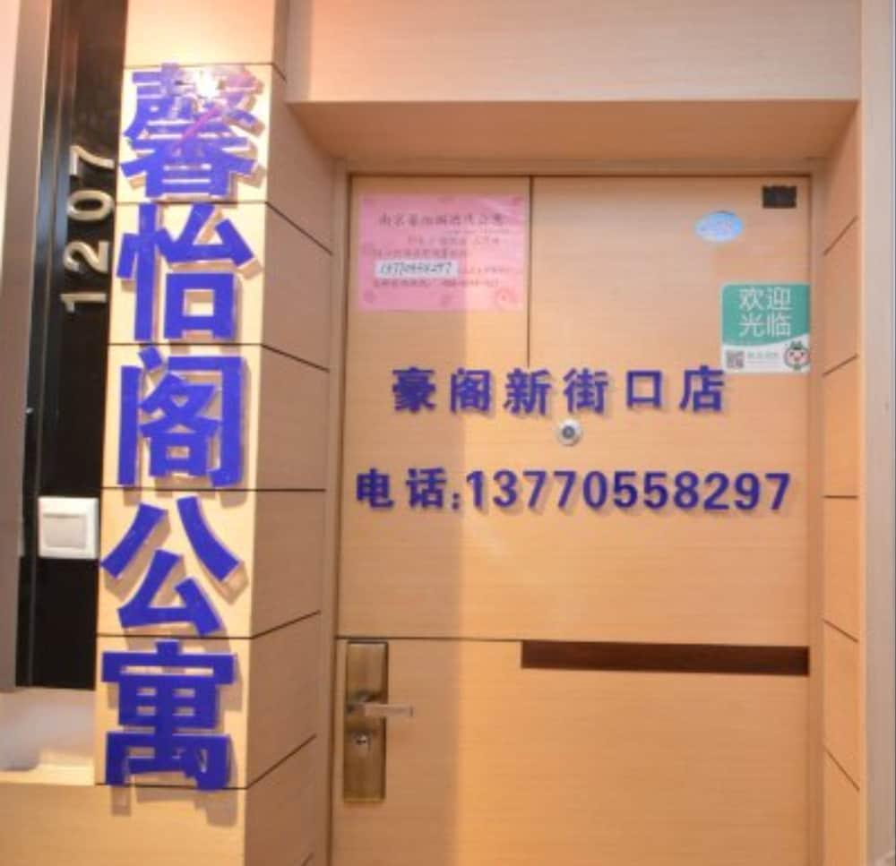 南京 ハオ ガ ホテル
