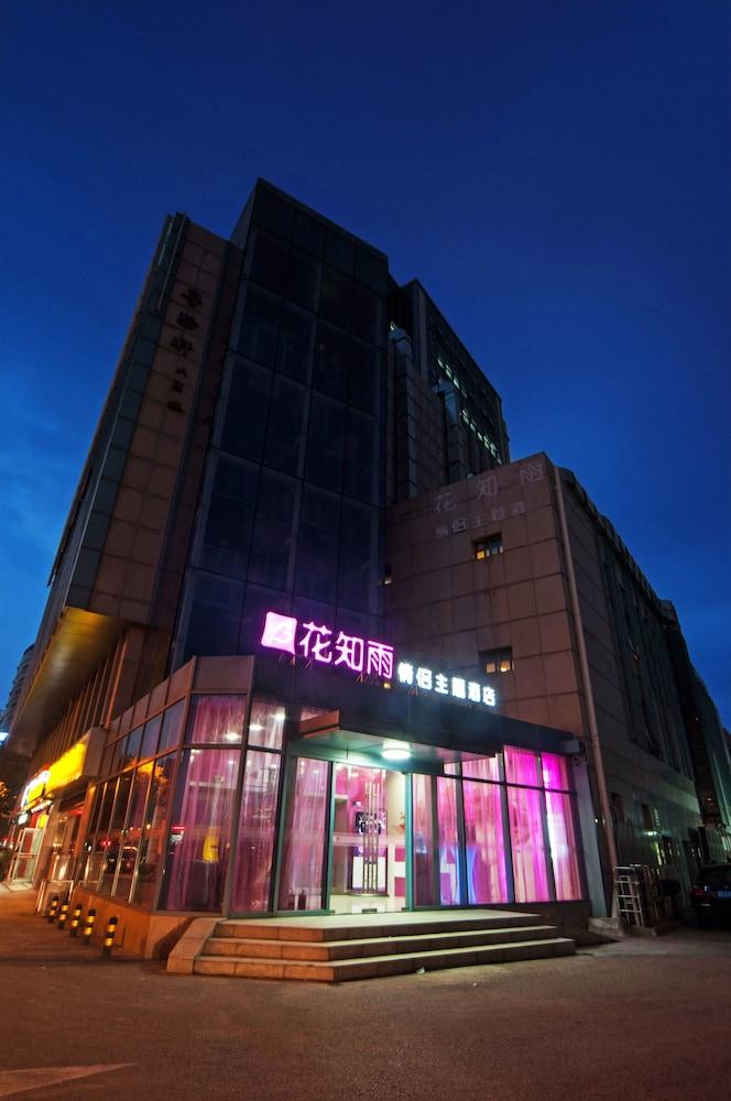 蘇州 フアズーユ ラバー テーマ ホテル (蘇州花知雨情侶主題酒店)