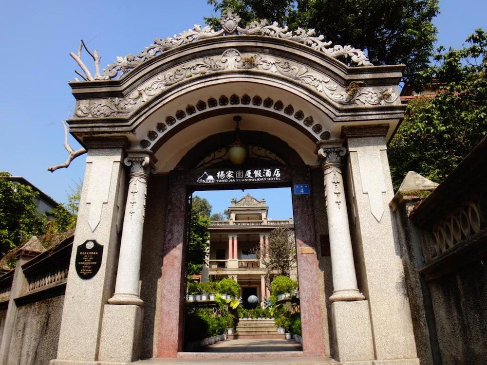 廈門フェイス グゥラーンユ ヤンジアユアン ホテル