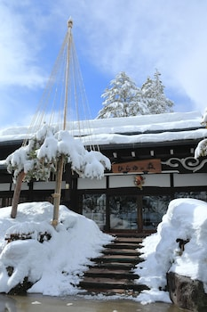 平湯之森別館飯店
