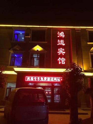 Harbin Hongyun Hotel, Harbin