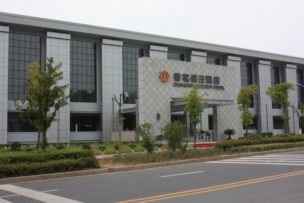 シアンミン ホリデイ ホテル (向明假日酒店)