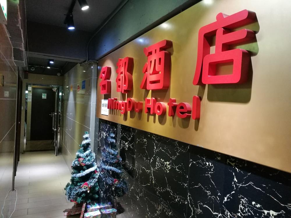 香港 ミンドゥ ホテル