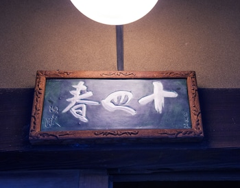 TOSHIHARU RYOKAN Exterior detail