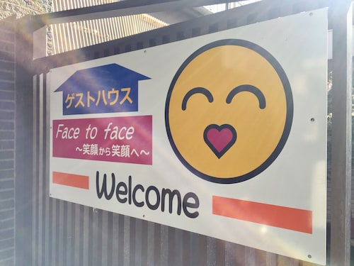 Guest House Face to Face, Fujinomiya