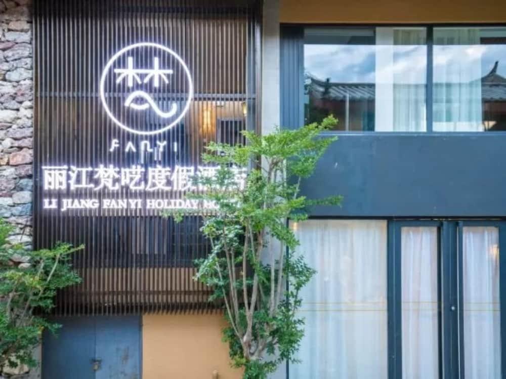 麗江 バチカン リゾート ホテル