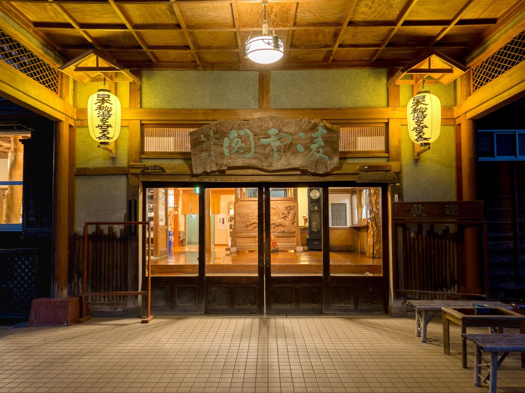 Ryounkaku, Tōkamachi