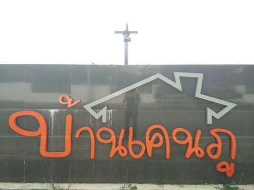 Baan Kenphu, Muang Phetchaburi