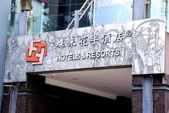 シェンディユ バタフライ イン ハーフ ホテル