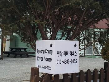 ピョンチャン リバー ハウス (Pyeongchang River House)