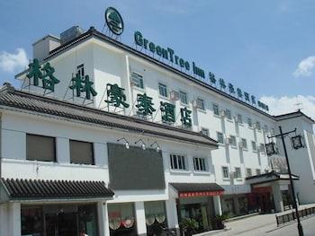 Hotel - GreenTree Inn Suzhou Railway Station South Plaza Zhuozheng Garden Busi