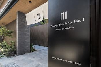 TOMOYA RESIDENCE HOTEL KYOTO NIJO TAKAKURA Featured Image