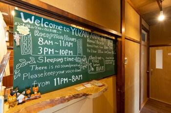 YUZAN GUESTHOUSE ANNEX - HOSTEL Terrace/Patio
