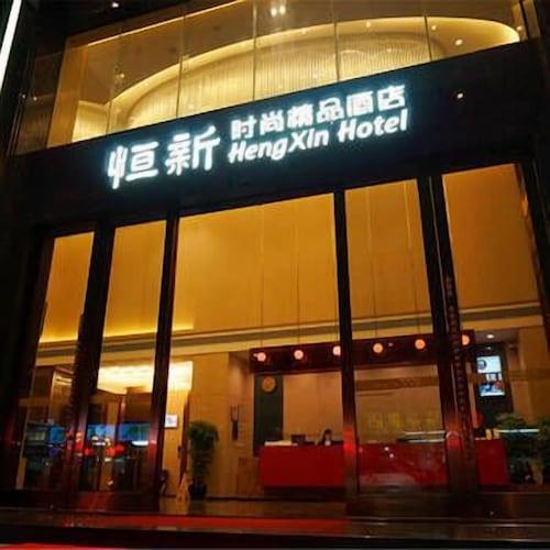 Dongguan Hengxin Boutique Hotel, Dongguan