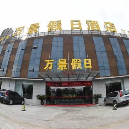 Wuhan Wanjing Holiday Hotel, Wuhan