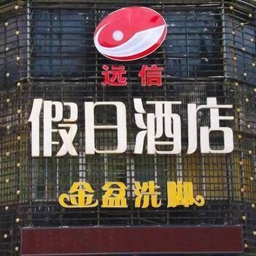 Chaozhou Yuanxin Holiday Inn, Chaozhou