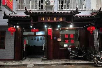 グイ ユェン ホテル