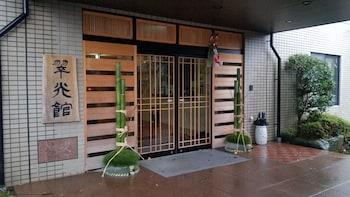 Hotel - Suikokan