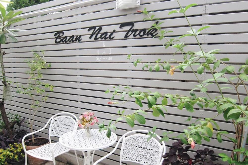 バーン ナイ トロク - ホステル