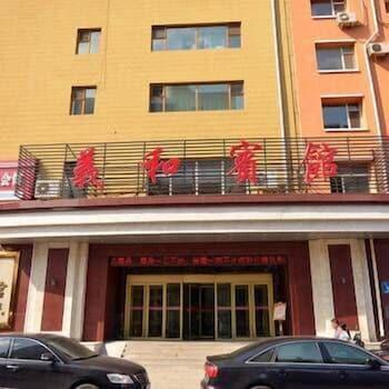 イーホー ホテル (长春义和宾馆)