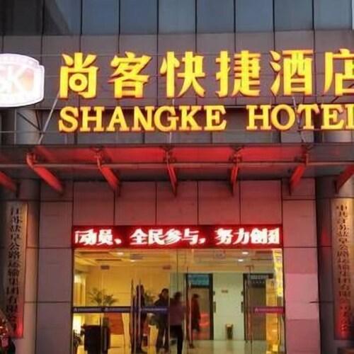 Shangke Inn, Yancheng