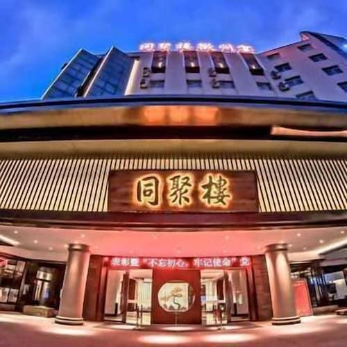 Tongjulou Huizhouyan Hotel, Huangshan