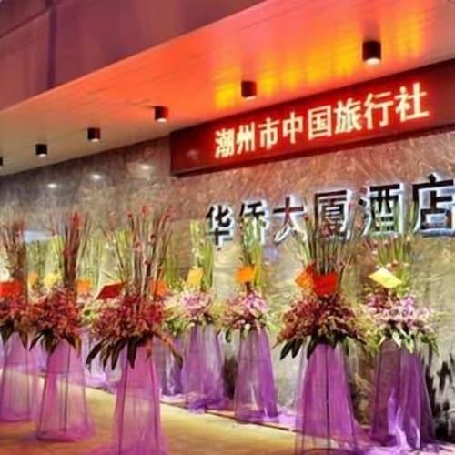 Huaqiao Mansion, Chaozhou