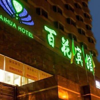 バイファ ホテル (黄山大厦酒店集团百花宾馆)