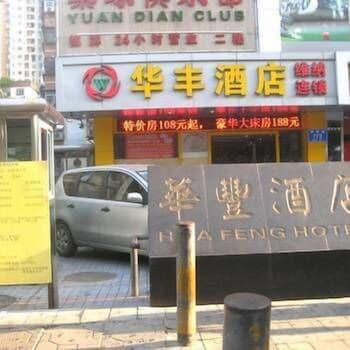 ファ フォン ホテル (深圳华丰酒店)