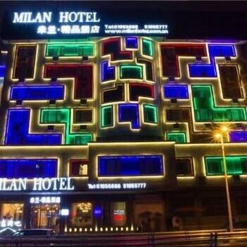 ミィラン ホテル (哈尔滨米兰精品酒店)