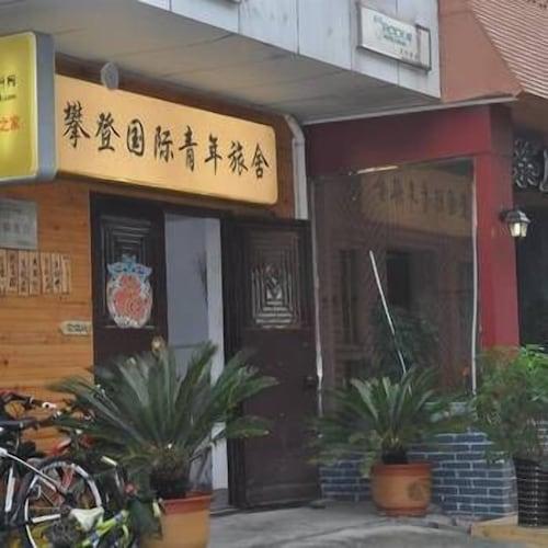 Dengfeng Climb International Youth Hostel, Zhengzhou