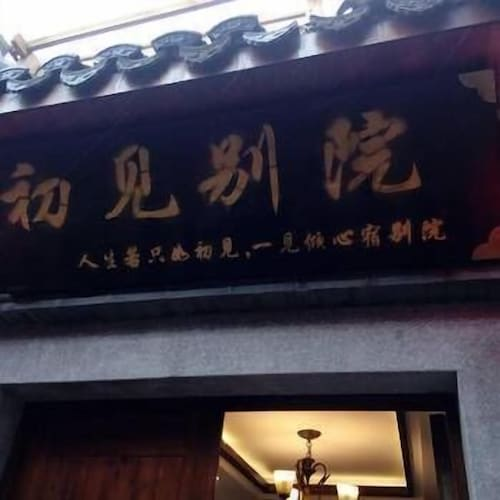 Xitang Juese Chujian Courtyard Boutique Inn, Jiaxing