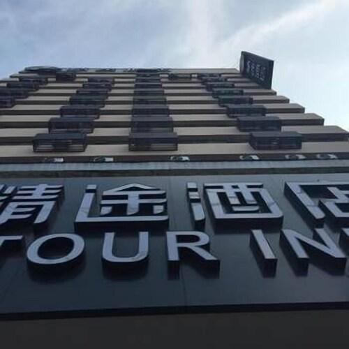 Jtour Inn, Wuhan
