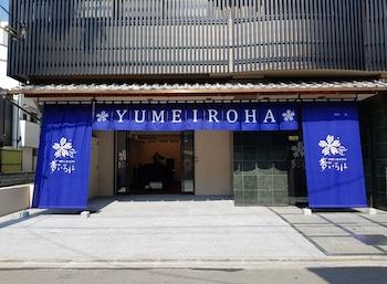 KYOTO NIJO HOTEL YUMEIROHA