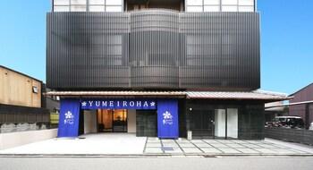 KYOTO NIJO HOTEL YUMEIROHA Front of Property