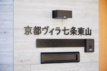 HANARE KYOTO KYOTO VILLA SHICHIJO HIGASHIYAMA Front of Property