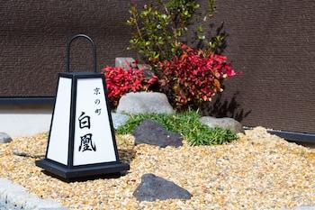 KYONOMACHI HAKUHO Garden