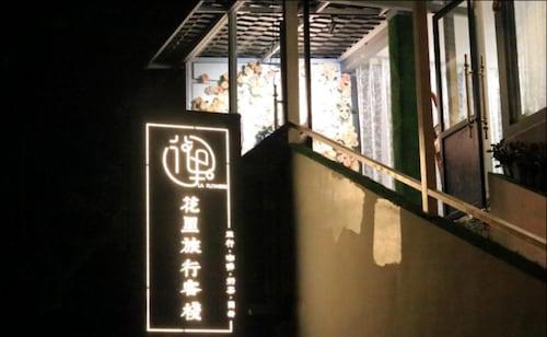 Love Flower Hostel, Guilin