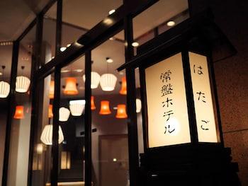 常盤ホテル
