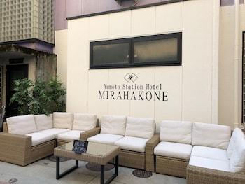 Yumoto Station Hotel MIRAHAKONE
