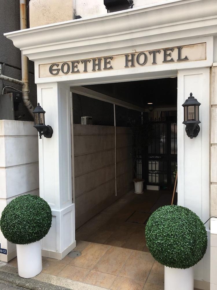 ゲーテホテル