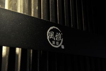 FUGABETTEI KYOTO TANBAGUCHI Exterior detail