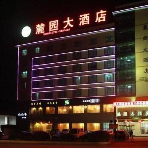 Luyuan Hotel, Hengyang