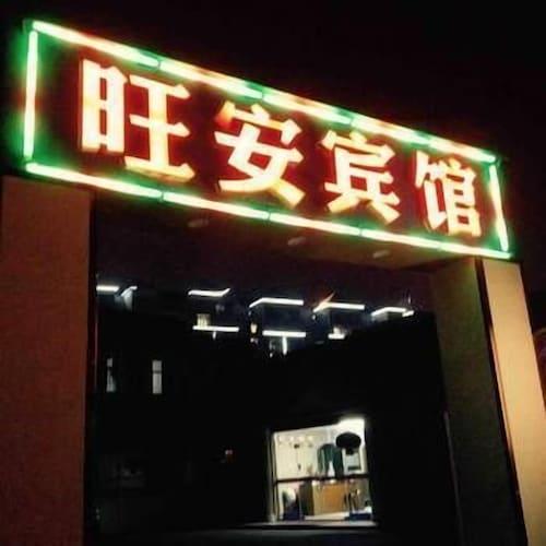 Wangan Hotel, Nanjing
